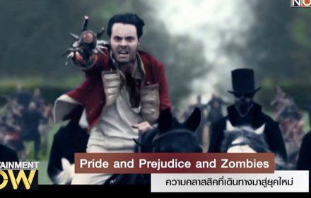 Pride and Prejudice and Zombies ความคลาสสิคที่เดินทางมาสู่ยุคใหม่