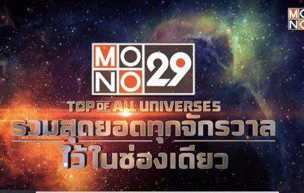 """MONO29 TOP OF ALL UNIVERSE"" จัดเต็มเพื่อคอหนัง"