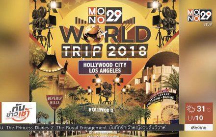 "MONO29 จัดทริปพิเศษ ""Hollywood City Los Angeles"""