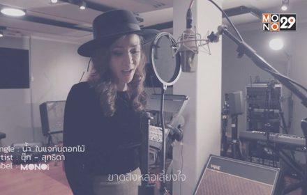 """มาแล้ว! MV """"น้ำ…ในแจกันดอกไม้"""" ซิงเกิ้ลใหม่ในรอบ 20 ปีของ """"นุ๊ก สุทธิดา"""""""